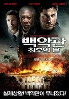 Olympus Has Fallen - South Korean Movie Poster (xs thumbnail)