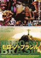 Moro No Brasil - Japanese poster (xs thumbnail)