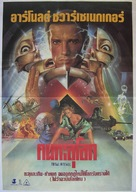 Total Recall - Thai Movie Poster (xs thumbnail)