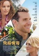 Aloha - Taiwanese Movie Poster (xs thumbnail)