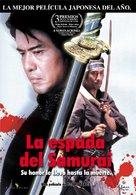Mibu gishi den - Spanish DVD cover (xs thumbnail)