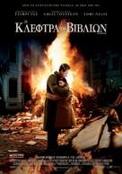 The Book Thief - Greek Movie Poster (xs thumbnail)
