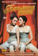 Tipping the Velvet - Russian DVD cover (xs thumbnail)