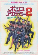 Police Academy 2: Their First Assignment - Japanese Movie Poster (xs thumbnail)