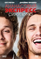Pineapple Express - Russian Movie Cover (xs thumbnail)