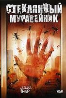 Glass Trap - Russian poster (xs thumbnail)
