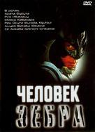 Zebraman - Russian DVD movie cover (xs thumbnail)