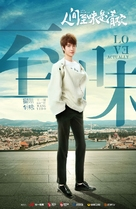 """""""Love Actually"""" - Chinese Movie Poster (xs thumbnail)"""