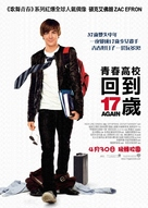 17 Again - Hong Kong Movie Poster (xs thumbnail)