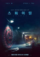 Spiral: From the Book of Saw - South Korean Movie Poster (xs thumbnail)