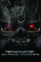 Terminator Salvation - Russian Movie Poster (xs thumbnail)
