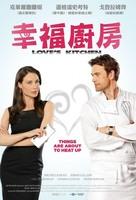 Love's Kitchen - Taiwanese Movie Poster (xs thumbnail)