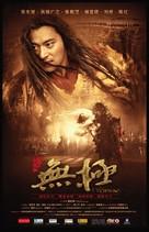 Wu ji - Chinese poster (xs thumbnail)