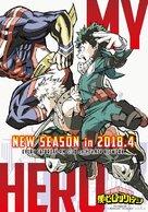 """Boku no Hero Academia"" - Japanese Movie Poster (xs thumbnail)"