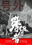 Climbers - IMDb - Chinese Movie Poster (xs thumbnail)