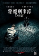 Deliver Us from Evil - Taiwanese Movie Poster (xs thumbnail)