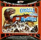 Mosura tai Gojira - Spanish Movie Cover (xs thumbnail)