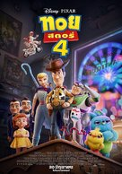 Toy Story 4 - Thai Movie Poster (xs thumbnail)