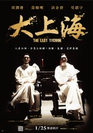 The Last Tycoon - Taiwanese Movie Poster (xs thumbnail)