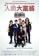 Il capitale umano - Taiwanese Movie Poster (xs thumbnail)