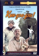 Kin-Dza-Dza - Russian Movie Cover (xs thumbnail)
