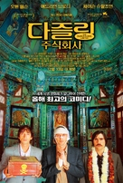 The Darjeeling Limited - South Korean Movie Poster (xs thumbnail)