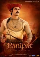 Panipat - Indian Movie Poster (xs thumbnail)