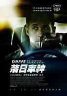 Drive - Taiwanese Movie Poster (xs thumbnail)
