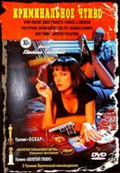 Pulp Fiction - Russian DVD movie cover (xs thumbnail)
