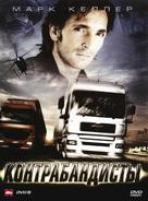 Dekker & Adi - Wer bremst verliert! - Russian Movie Poster (xs thumbnail)