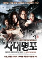 The Four - South Korean Movie Poster (xs thumbnail)