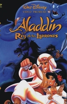 Aladdin And The King Of Thieves - Spanish VHS movie cover (xs thumbnail)