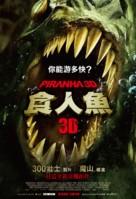 Piranha - Taiwanese Movie Poster (xs thumbnail)