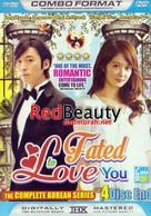 """Un-myeong-cheol-eom neol sa-rang-hae"" - DVD cover (xs thumbnail)"
