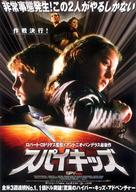 Spy Kids - Japanese Movie Poster (xs thumbnail)