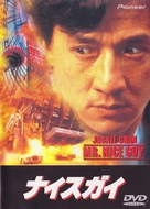 Yat goh ho yan - Japanese Movie Cover (xs thumbnail)