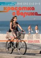 Malu de Bicicleta - Russian Movie Poster (xs thumbnail)