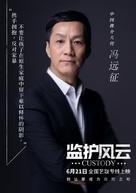Jusqu'à la garde - Chinese Movie Poster (xs thumbnail)