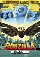 Mosura tai Gojira - DVD movie cover (xs thumbnail)