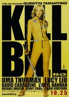 Kill Bill: Vol. 1 - Japanese Movie Poster (xs thumbnail)