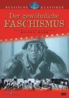 Obyknovennyy fashizm - German DVD cover (xs thumbnail)
