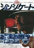 The Stone Killer - Japanese Movie Poster (xs thumbnail)