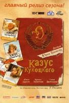 """Kazus Kukotskogo"" - Russian Movie Poster (xs thumbnail)"