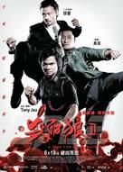 Saat po long 2 - Singaporean Movie Poster (xs thumbnail)