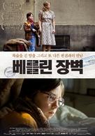 Lagerfeuer - South Korean Movie Poster (xs thumbnail)