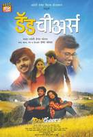 Dad Cheers - Indian Movie Poster (xs thumbnail)