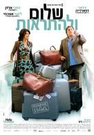 Hello Goodbye - Israeli Movie Poster (xs thumbnail)