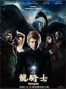 Eragon - Taiwanese poster (xs thumbnail)