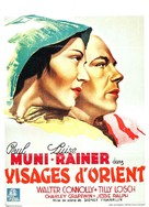 The Good Earth - Belgian Movie Poster (xs thumbnail)