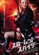 Sweet Karma - Japanese DVD cover (xs thumbnail)